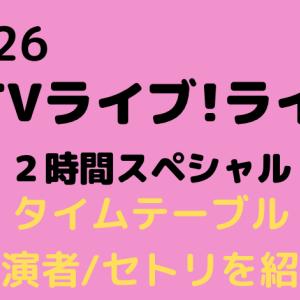 10/26CDTVライブライブ2時間SPスペシャル!タイムテーブル/出演者/セトリを紹介
