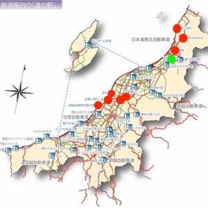 2020/8/10〜スタンプ9個目〜道の駅「加治川」