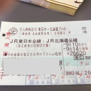 2020/09/11 JR東日本新幹線乗り継ぎ旅(1日目)