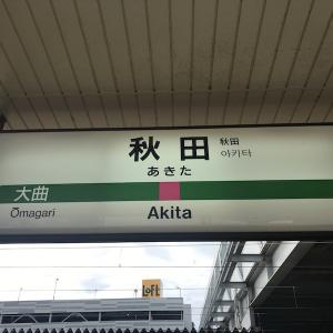 2020/09/12 JR東日本新幹線乗り継ぎ旅(2日目その2)