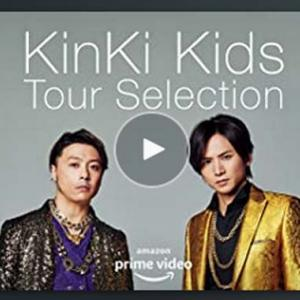 【Kinki Kids】KinKi Kids Tour Selection「Amazonプライム」