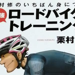 タイトル詐欺に引っ掛かりました(良い意味で)~『栗村修のいちばん身につく最強ロードバイクトレーニング』を読んで~