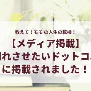 【メディア掲載】「別れさせたいドットコム」に掲載されました!