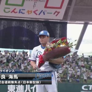 【6.13中日戦】平良海馬投手、日本新記録達成!!