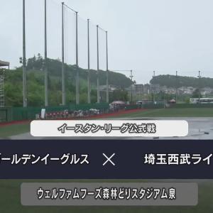 【7.11イースタン】雨で中止。明日は浦和でロッテ戦。