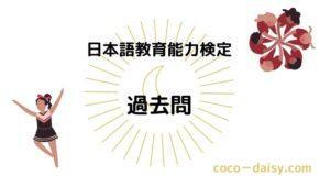 【日本語教育能力検定】受身/直接、間接、迷惑受け身