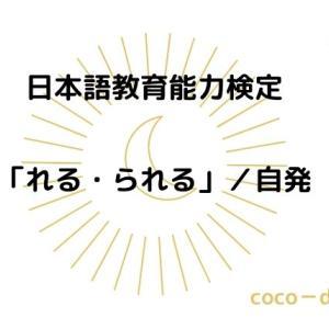 【日本語教育能力検定】「れる・られる」の用法/自発の解説
