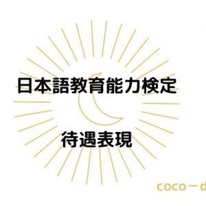 【日本語教育能力検定】待遇表現/尊敬語・謙譲語・丁寧語・美化語