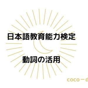 【日本語教育能力検定】動詞の活用/ナイ形、動詞の活用と分類