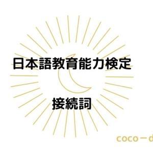 【日本語教育能力検定】接続詞/順接・逆接・言い換え・例示