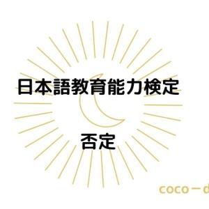 【日本語教育能力検定】否定/否定の焦点、否定の形態と意味