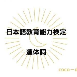 【日本語教育能力検定】連体詞の過去問の解説