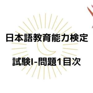 【日本語教育能力検定】試験Ⅰ-問題1の目次の一覧と解説まとめノート