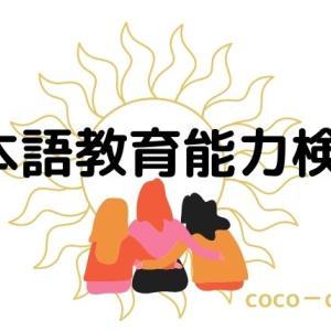 【日本語教育能力検定】2020年受験体験記