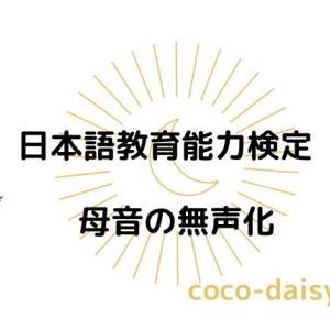 【日本語教育能力検定】母音の無声化の過去問のまとめノート