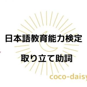 【日本語教育能力検定】取り立て助詞「も」の過去問まとめノート