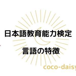 【日本語教育能力検定】言語記号の特徴の過去問/恣意性・二重分節性・超越性・生産性