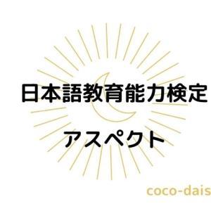【日本語教育能力検定】アスペクト/金田一春彦の動詞分類の過去問まとめノート