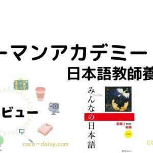 【ヒューマンアカデミーレビュー】420時間日本語教師養成講座の体験談