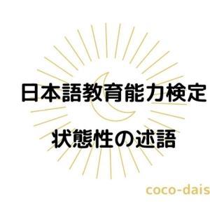 【日本語教育能力検定】状態性の述語の過去問まとめノート