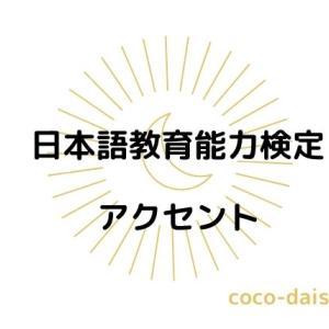 【日本語教育能力検定】アクセント/弁別・統語機能、アクセントの滝・核、超分節的特徴の過去問