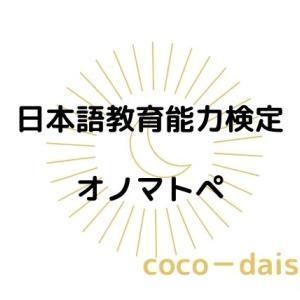 【日本語教育能力検定】オノマトペ/擬態語、擬音語の過去問まとめノート