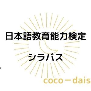 【日本語教育能力検定】シラバス/構造・場面・機能・話題・技能・課題シラバス、先行・後行・プロセスシラバス