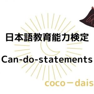【日本語教育能力検定】Can-do-statementsの過去問まとめノート