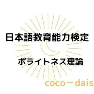 【日本語教育能力検定】ブラウン&レビンソンのポライトネス理論/ポジティブ・フェイス、ネガティブ・フェイス