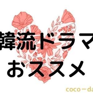 【韓流】NETFLIXおススメ韓流ドラマ6選/笑える&泣けるストレス発散/U-NEXTで無料視聴