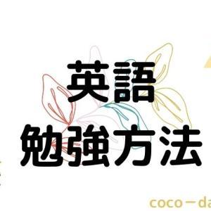 【英語】日本語教師と英語/英語勉強方法・YOUTUBE、NHK、NETFLIXでリスニング、英単語帳で音読