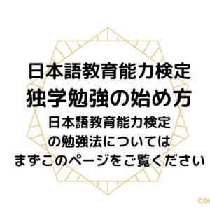 【日本語教育能力検定試験】勉強の始め方|独学勉強法