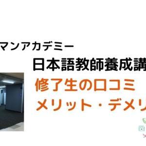 ヒューマンアカデミー日本語教師養成講座の評判はいかに|メリット・デメリットを修了生が口コミ