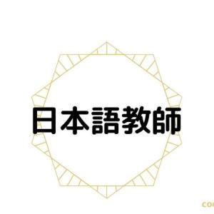 【日本語教師】履歴書の志望動機、職務経歴書の自己PR、日本語教師養成講座修了の書き方など