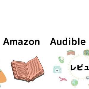 Amazon Audibleオーディオブック一冊無料を体験中 日本文化、英語の勉強にもなる