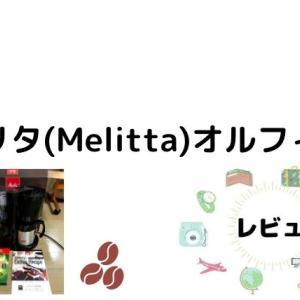 メリタ・オルフィ口コミ コーヒーメーカー浄水フィルター付きオルフィ(SKT52)のレビューブログ