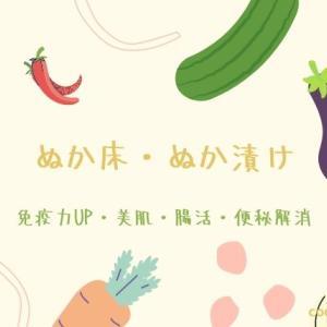 ぬか床を千束で購入 福岡の有名糠床・糠漬けのお店「千束」(ちづか)をご紹介!通販も可能