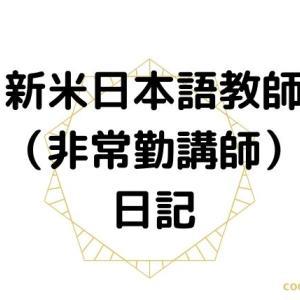 【新米日本語教師】日本語学校非常勤講師日記(4ヶ月目)