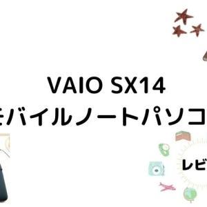 VAIO SX14を買いました My口コミ・レビュー(VJS1438モバイルノート14.0型ワイド)