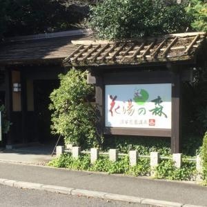 埼玉県深谷市「花湯の森」これからの季節におすすめ