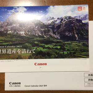 キヤノンの株主向け2021年カレンダーが届きました