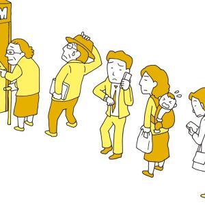【ATM で順番待ちが嫌な人へ】長い人に当たらない為の3選