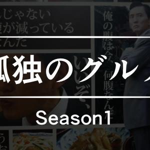 【孤独のグルメ】シーズン1の再放送が7月22日から地上波で!