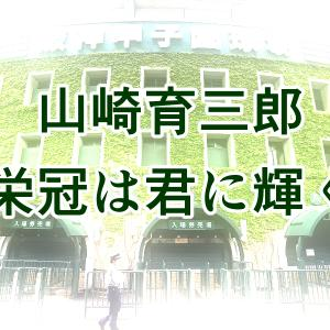 2021年夏の甲子園開会式 山崎育三郎アカペラ独唱動画