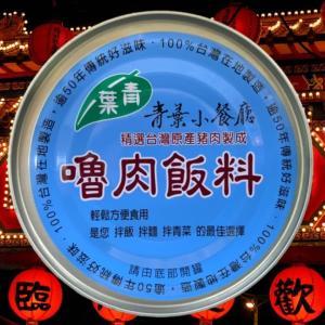 本場台湾の名店「青葉」が作ったお取り寄せルーローハン