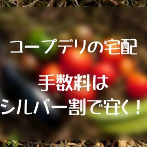 【コープデリの宅配】手数料はシルバー割で安く!