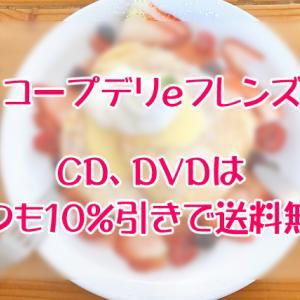 【コープデリeフレンズ】CD、DVDはいつも10%引きで送料無料