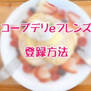 【コープデリeフレンズ】登録方法