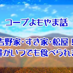 吉野家・すき家・松屋!牛丼三社がいつでも食べられます【コープよもやま話】