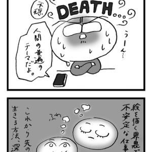 【どうせ死ぬんだから】イラストレーター、死について考える【社会不適合者】